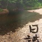 日詩菅の台の先の川
