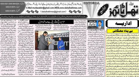 News about Usman Zafar Paracha