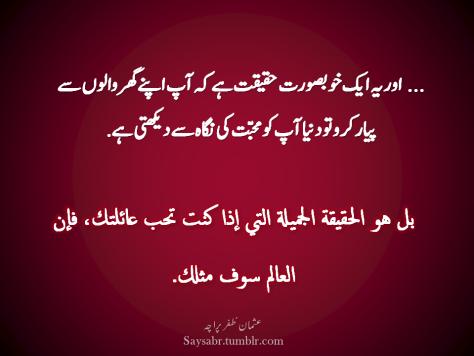 … Aur yeh aik khoobsurat haqeeqat hai keh aap apnay ghar walon say pyar karo to dunya aap ko muhabbat ki nigah say dekhti hai. (Usman Zafar Paracha – Urdu and Arabic quotation)