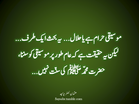 Moseeqi haraam hai ya halal… Yeh behes aik taraf… Lekin yeh haqeeqat hai keh aam tor par moseeqi ko sun'na, Hazrat Muhammad ﷺ ki sunnat nahin… (Usman Zafar Paracha – Urdu Quote)