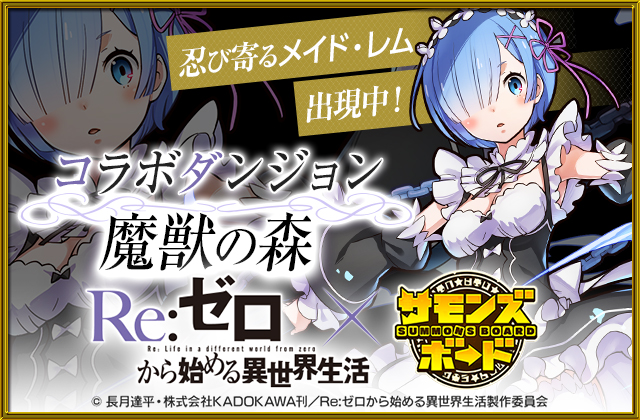 re-zero_dungeon2