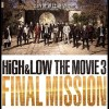 HiGH&LOW THE MOVIE 3 FINAL MISSION を観てきました