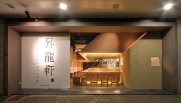 RESTAURANT PORN | Osaka's 'Shyo Ryu Ken' Ramen Bar Would Suit A Spot On Venables St.