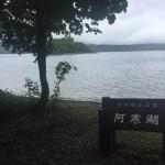 まりもの里 阿寒湖を散策、そして女満別へ向かいます【北海道】