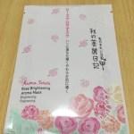 ローズの香りで癒されながらモチモチお肌に!台湾シートマスク「我的美麗日記~私のきれい日記~」