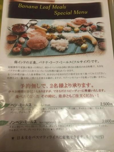 武蔵新田、ポンディバワン