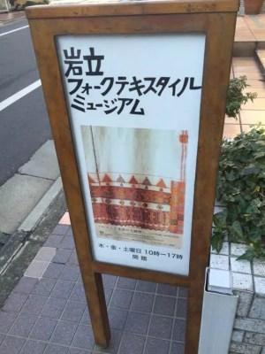 岩立フォークテキスタイルミュージアム【自由が丘】