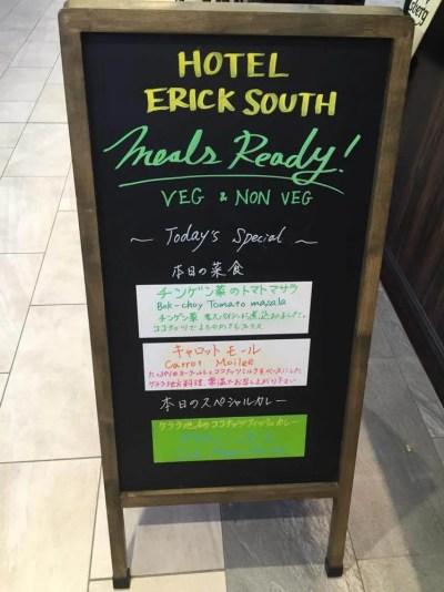 永田町、エリックサウス 東京ガーデンテラス店