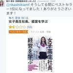 椎木里佳(女子高生社長)の本が炎上商法で売れまくりwww