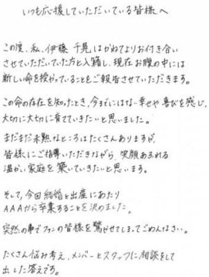 伊藤千晃の直筆FAX