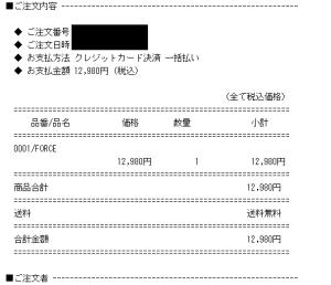 20160110-4-04注文