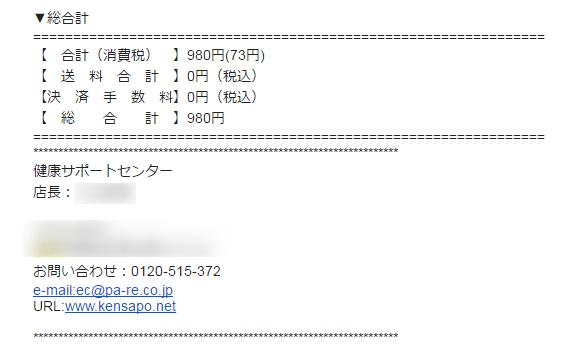 kainyuuuex-order3