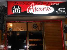 akane01