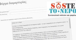 Στείλτε κείμενο διαμαρτυρίας προς τους Έλληνες βουλευτές για την ιδιωτικοποίηση ΕΥΔΑΠ-ΕΥΑΘ