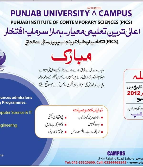 Punjab Institute of Contemporary Sciences Admissions 2012