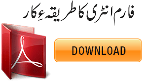 BISE Lahore Board Matric Online Admission 2015