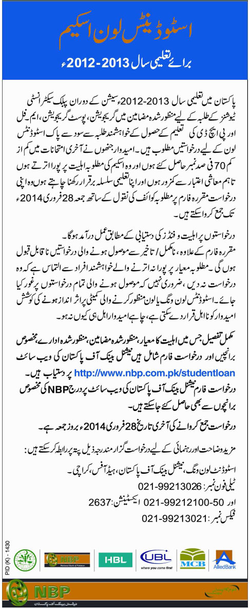 Students Loan Scheme in Pakistan