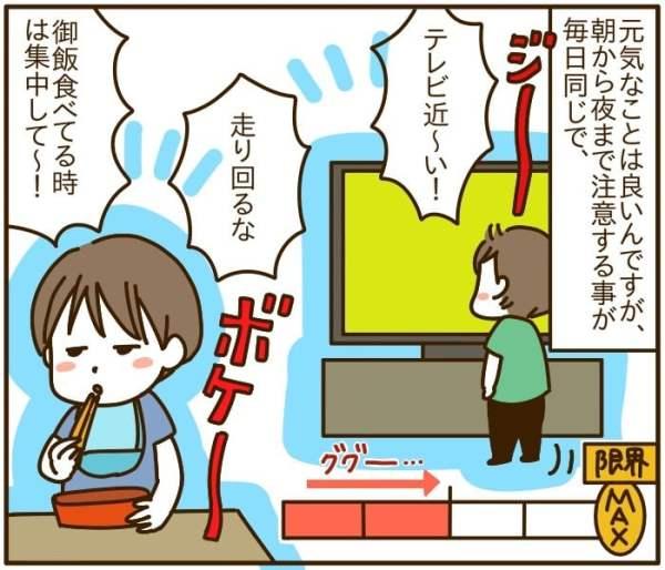 叫ばずにいられるか!実録「夏休みのワンオペ育児」〜我が家の場合〜