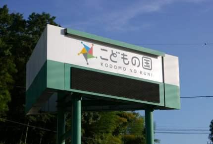 「こどもの国(横浜市)」を満喫するための3つのポイント