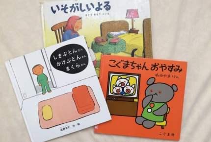 毛布にくるまって読みたい。寝る前にぴったりなおやすみなさいの絵本3冊