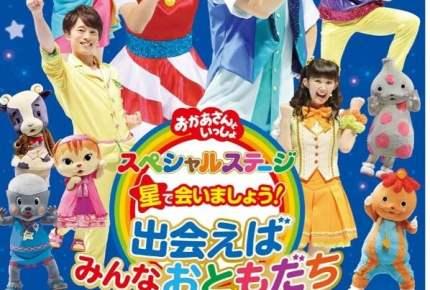 【夢の共演】DVD「おかあさんといっしょ」 スペシャルステージ 星で会いましょう ~出会えばみんなおともだち~特典映像には、たくみお姉さんも出演!