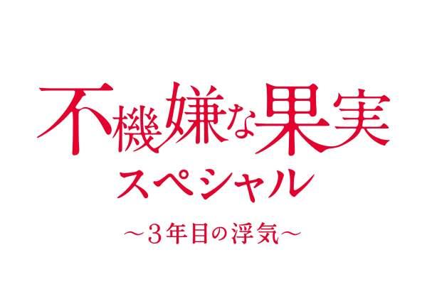 fukigen_sp-logo
