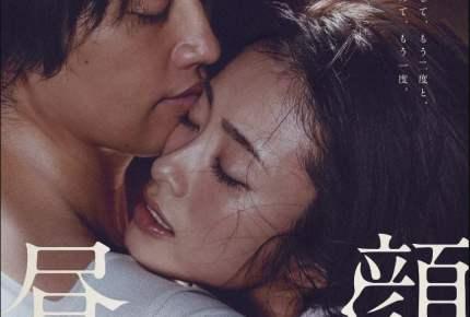 「大人のための」恋愛映画 『昼顔』公開まで待ちきれない声が続出!