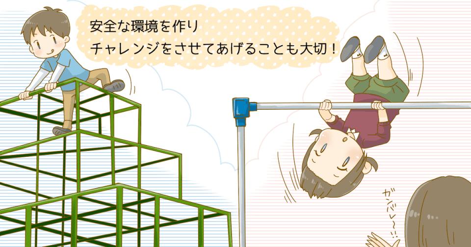 遊具の事故②