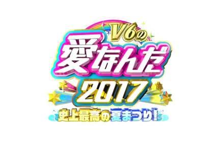 【決】愛なんだ2017ロゴ
