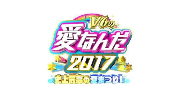 愛なんだ2017ロゴ(C)TBS
