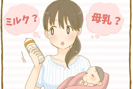 母乳が出ないので焦るママへ ミルクでも大丈夫
