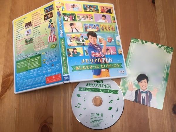DVD『NHK「おかあさんといっしょ」 メモリアルPlus(プラス)~あしたもきっと だいせいこう~』。