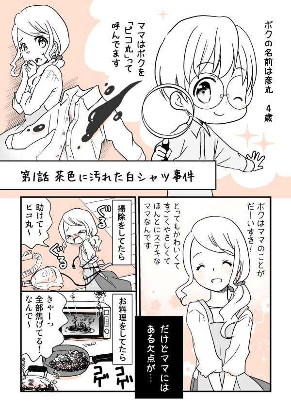 ピコ丸第1話_001