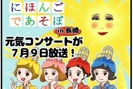 長崎の魅力を伝える『にほんごであそぼ』元気コンサートが7月9日放送!