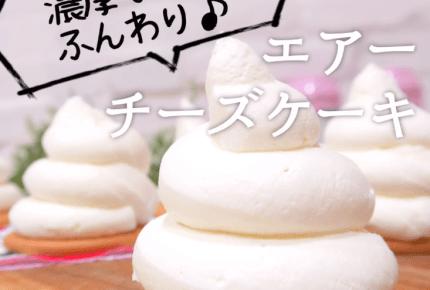 【レシピ動画】ソフトクリームみたいで可愛い!エアーチーズケーキ