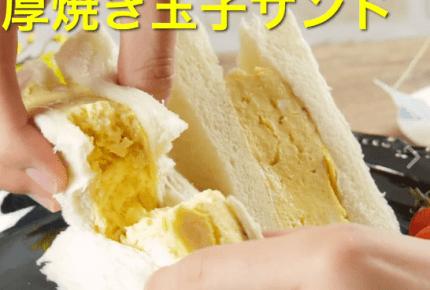 【レシピ動画】厚焼き玉子サンドが絶品!