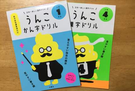話題の『うんこ漢字ドリル』 漢字ぎらいの小学生がやってみたら