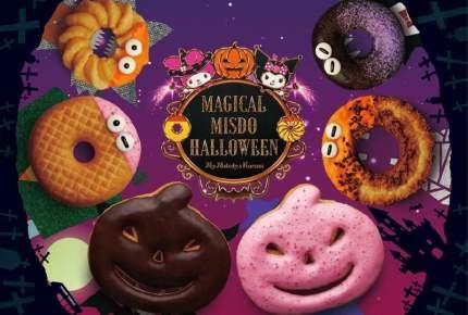 【ミスド×マイメロディのコラボ】限定ドーナツやグッズが登場する「マジカル ミスド ハロウィーン」キャンペーン開催中