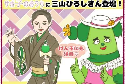 『みいつけた!』の人気コーナー「サボ子のおうち」2017年10月6日(金)ゲストは三山ひろしさん!