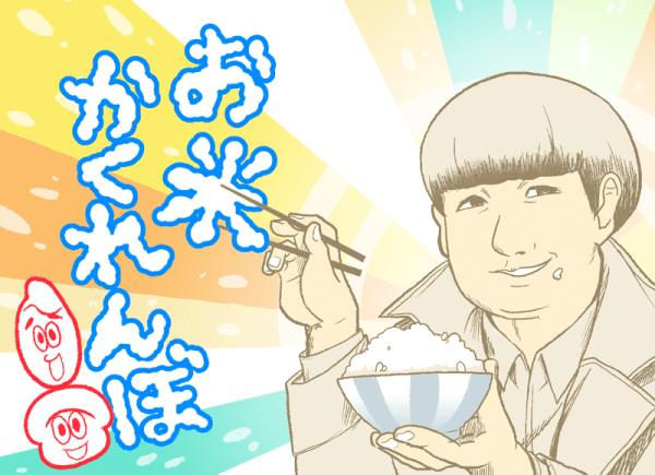 お米かくれんぼ