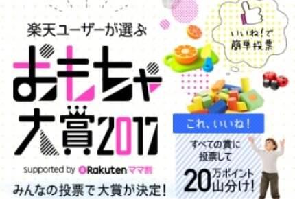 子どもが夢中になるおもちゃって? 「楽天おもちゃ大賞2017」投票開始