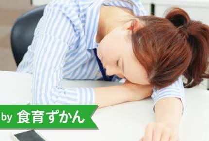 何だか疲れやすい…何気ないその食習慣が疲れを招いているかも!?