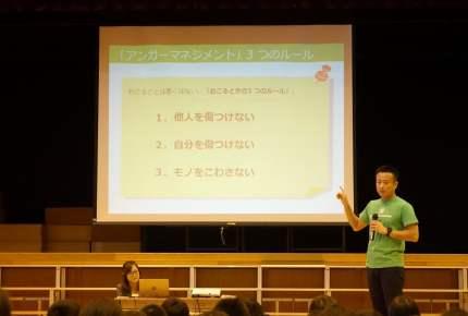子どもアンガーマネジメント講座に学ぶ「怒りんぼママ」脱却法