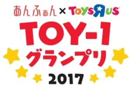 全国3450人のママ・パパが選んだおもちゃはコレ!あんふぁん×トイザらス「TOY-1グランプリ2017」