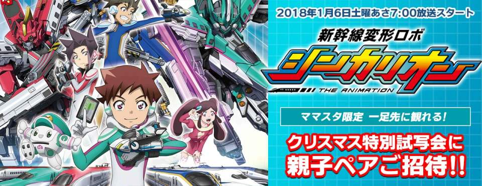 shinkalion_topimg_2