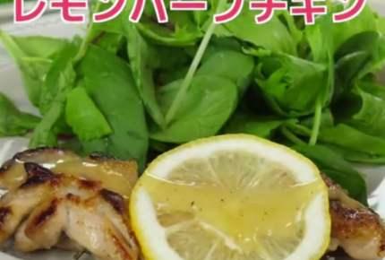 【レシピ動画】レモンハーブチキン
