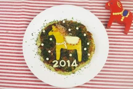 お正月レシピ☆余ったおせち(煮物)のアレンジ!今年の干支で馬のお好み焼き