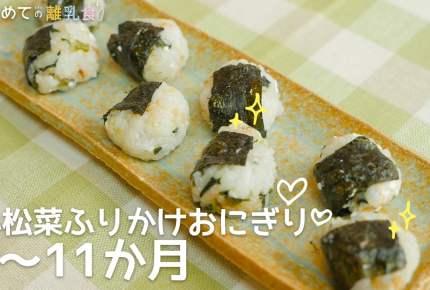 【動画で分かりやすい!離乳食】小松菜ふりかけおにぎり(9~11か月)の作り方