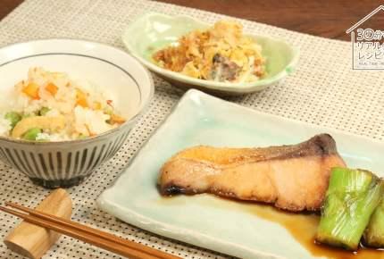 【30分で3品!】「ブリの照り焼き定食」で和食の基礎を解説!