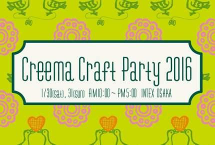"""週末は関西最大級手作りの祭典""""Creema Craft Party 2016""""に行こう!"""